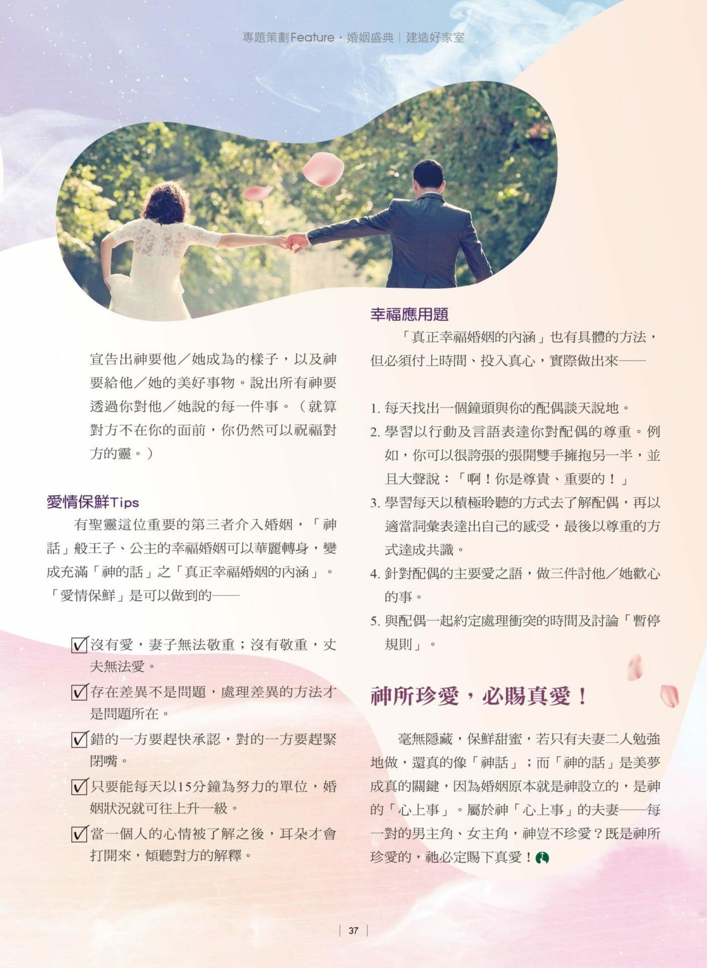 天恩-2019悅讀秋季刊37