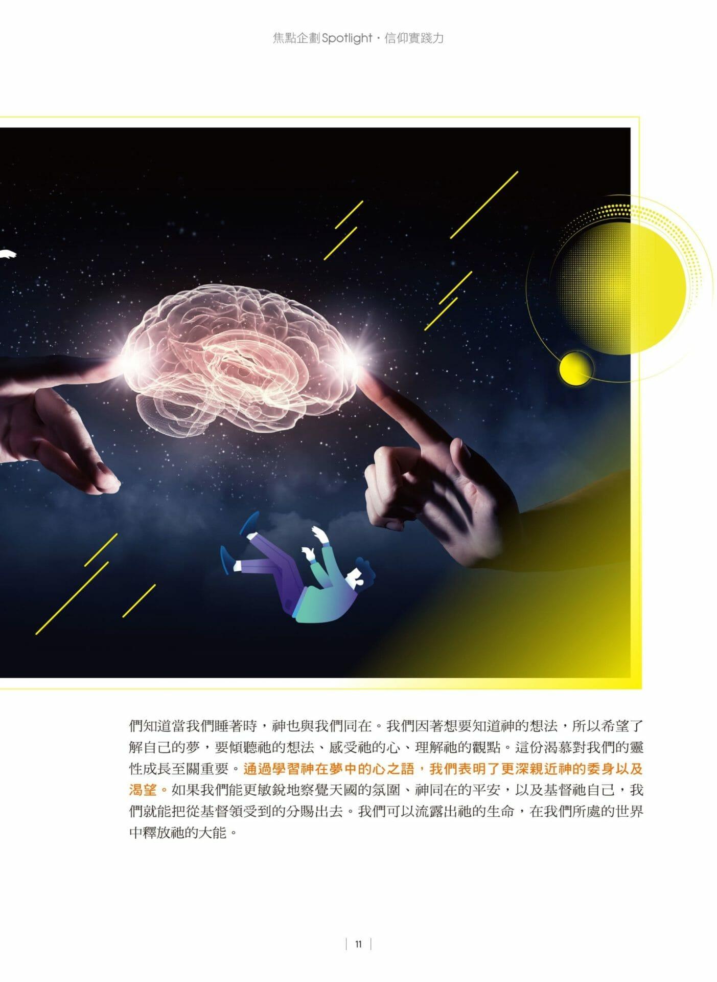 天恩-2020悅讀夏季刊11