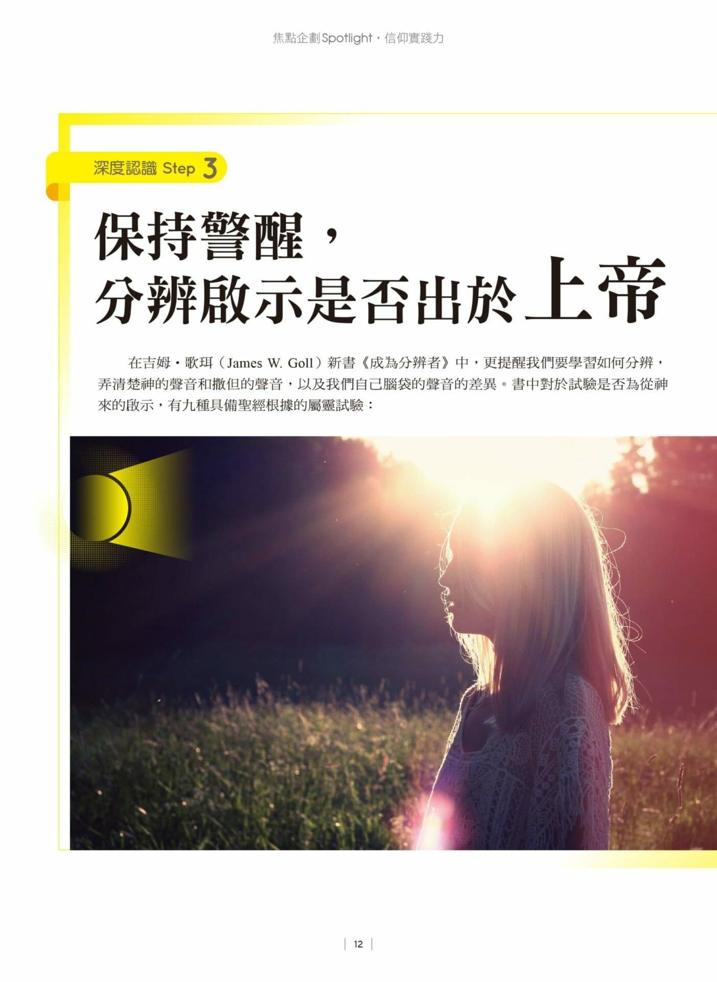 天恩-2020悅讀夏季刊12