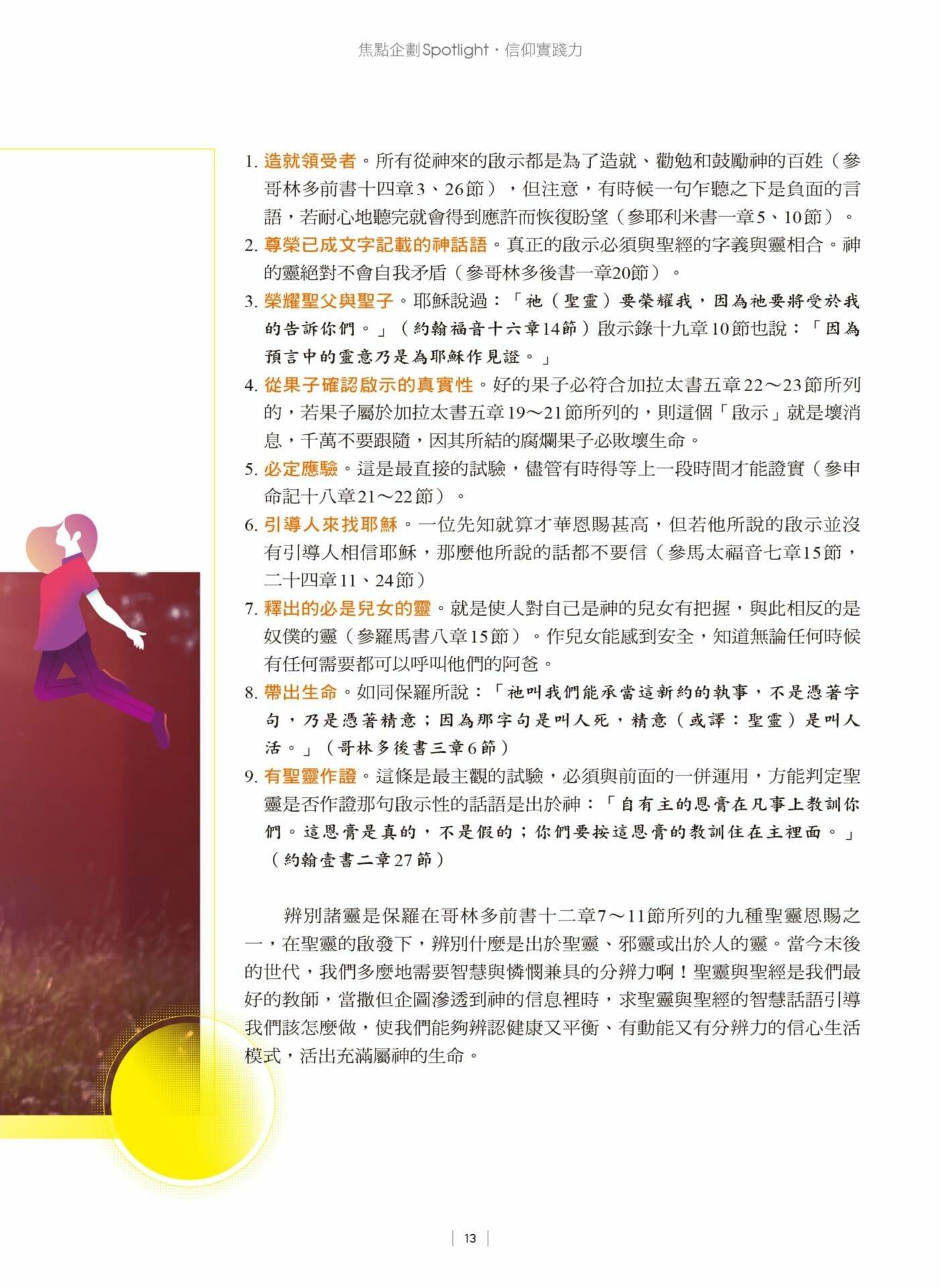 天恩-2020悅讀夏季刊13