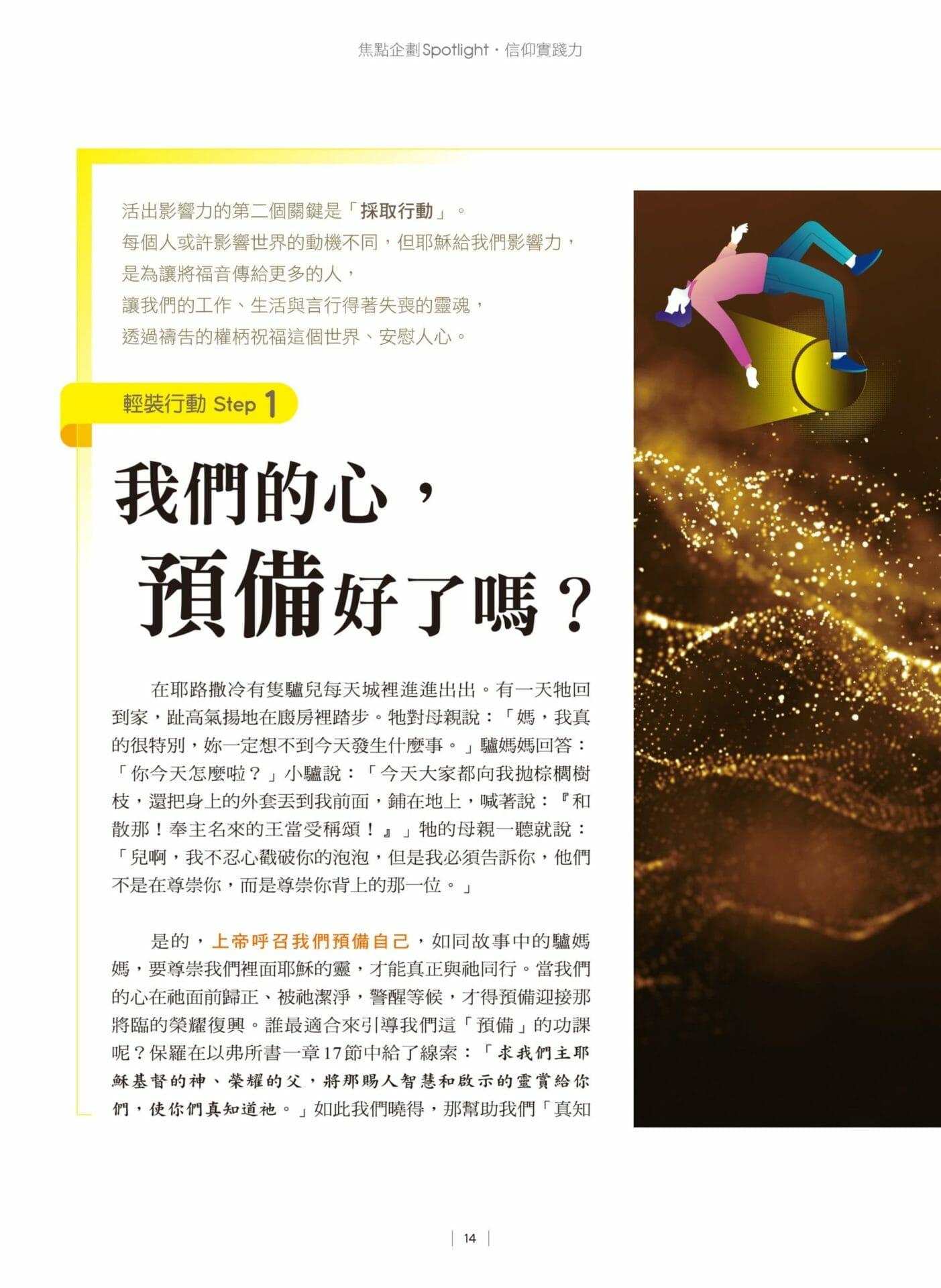 天恩-2020悅讀夏季刊14