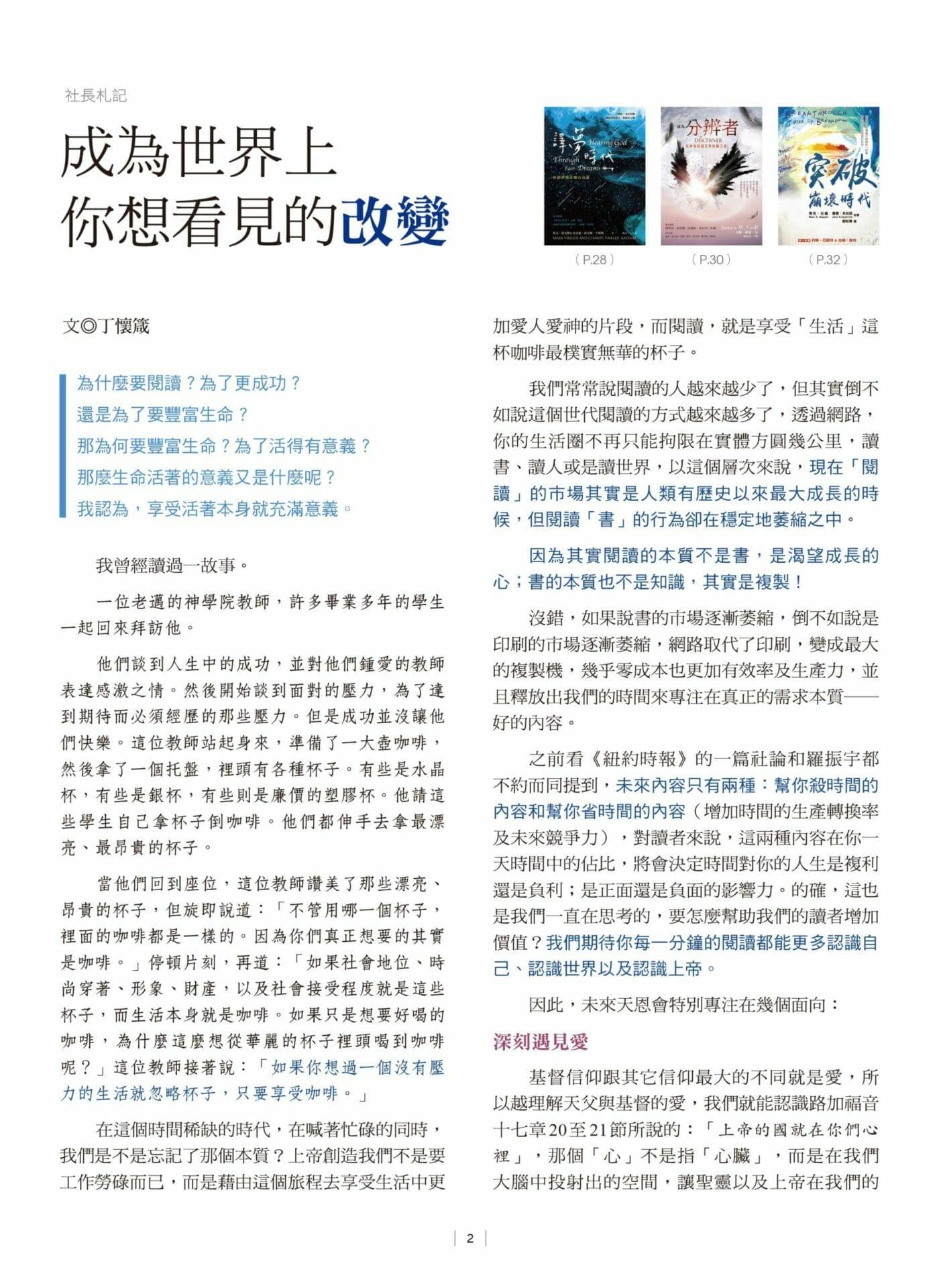 天恩-2020悅讀夏季刊2
