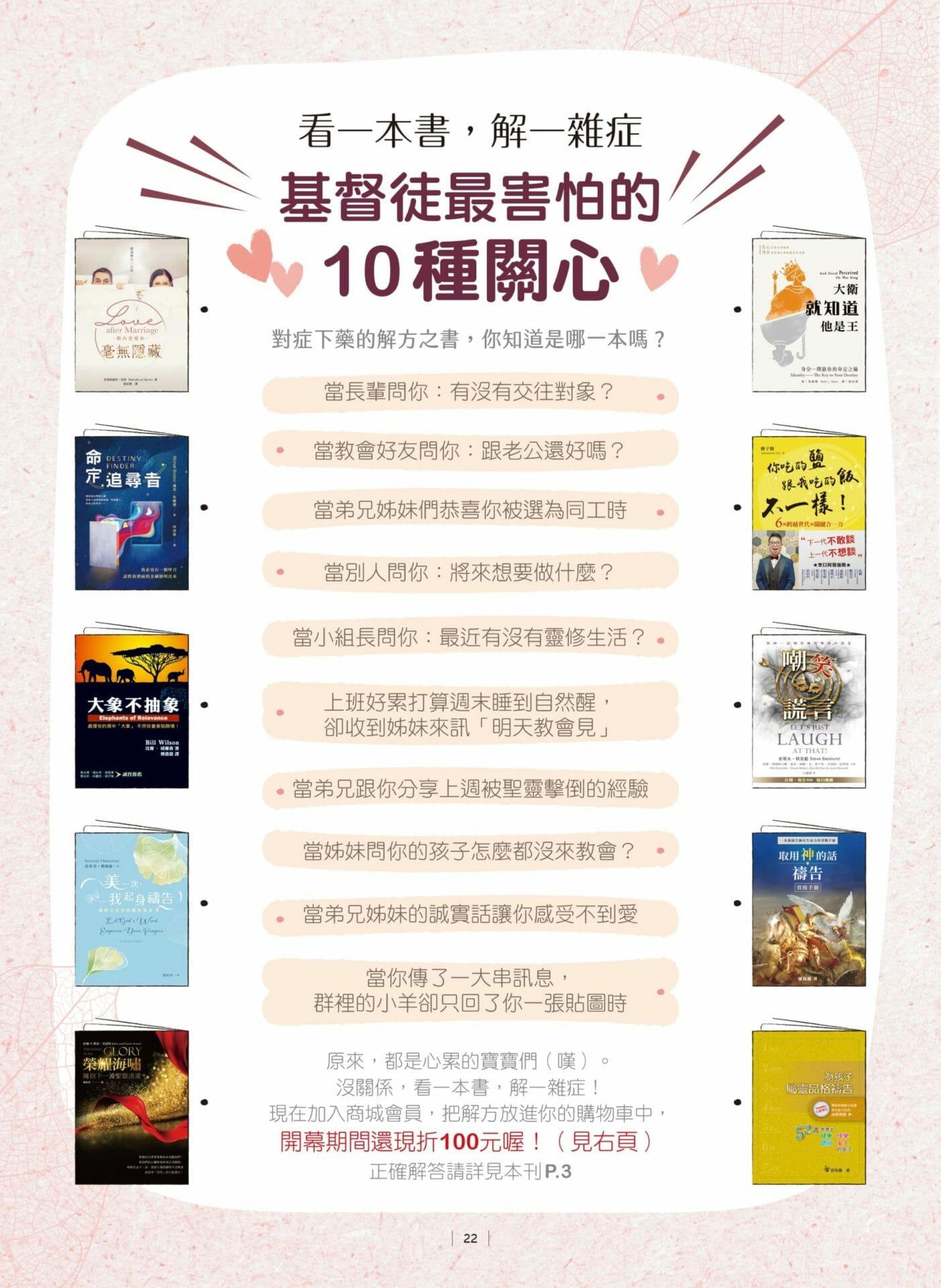 天恩-2020悅讀夏季刊22