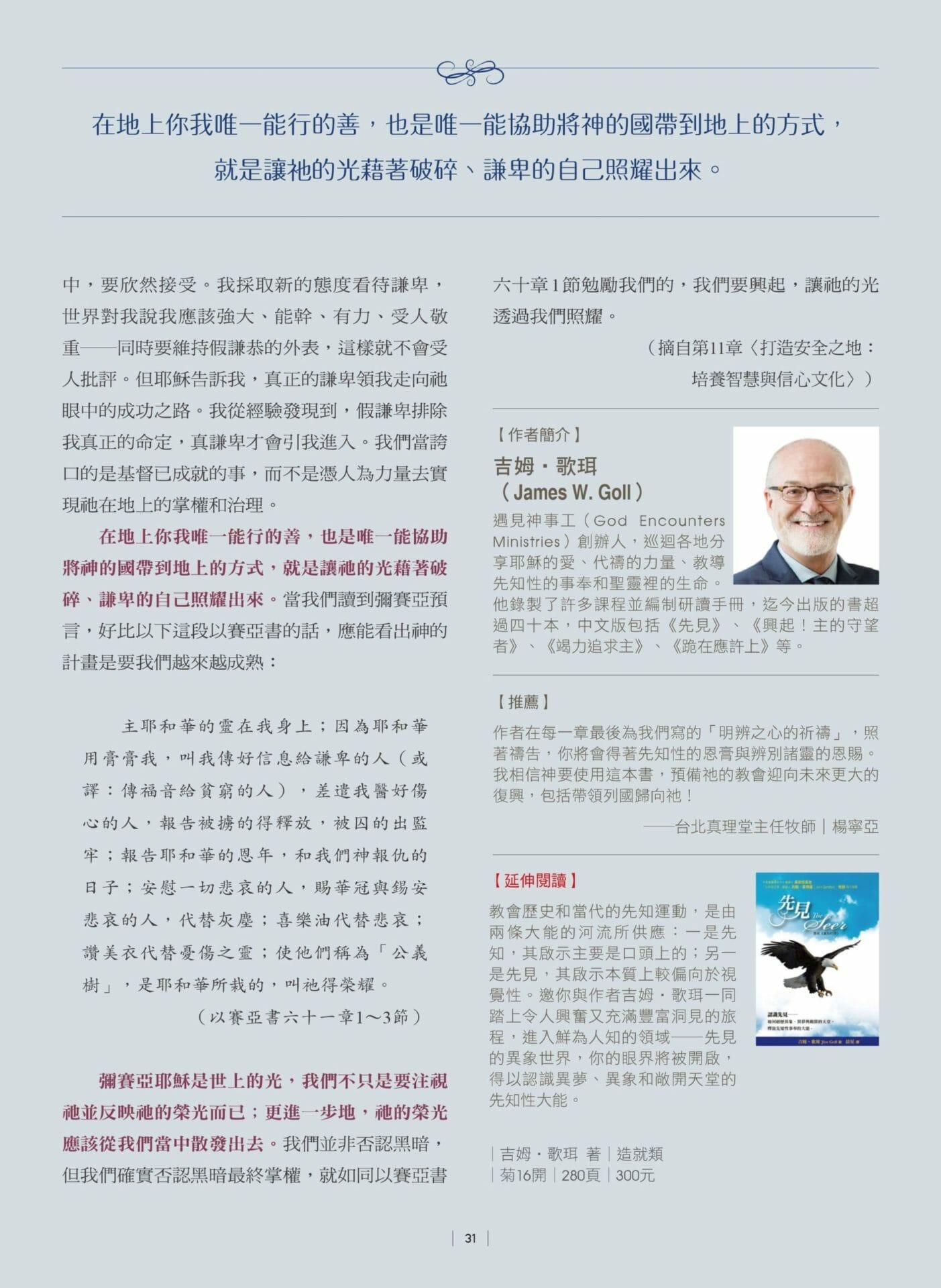 天恩-2020悅讀夏季刊31