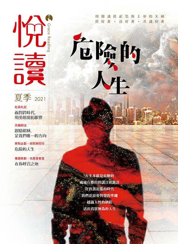 天恩-2021悅讀夏季刊