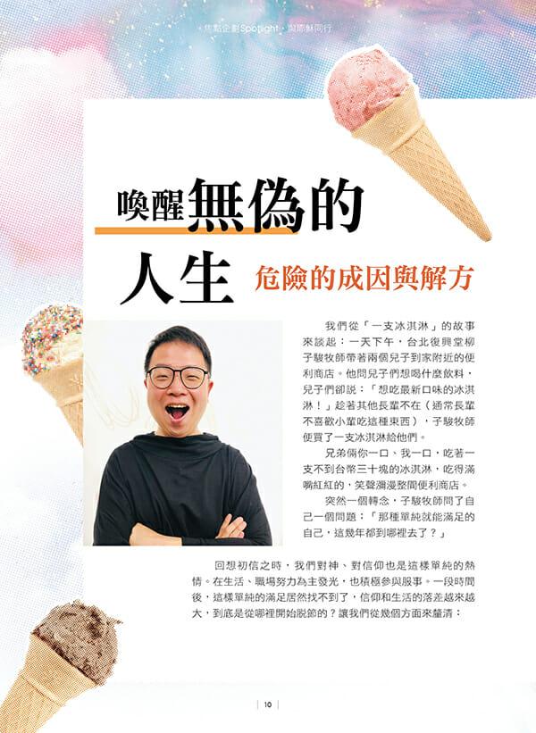 天恩-2021悅讀夏季刊10