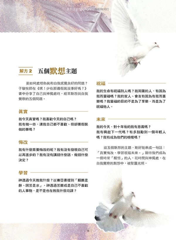 天恩-2021悅讀夏季刊13