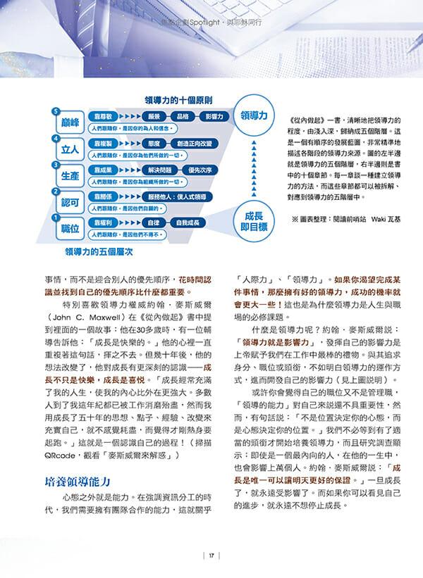 天恩-2021悅讀夏季刊17