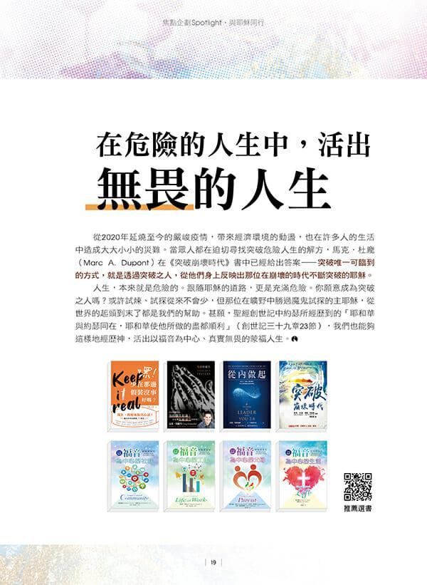 天恩-2021悅讀夏季刊19