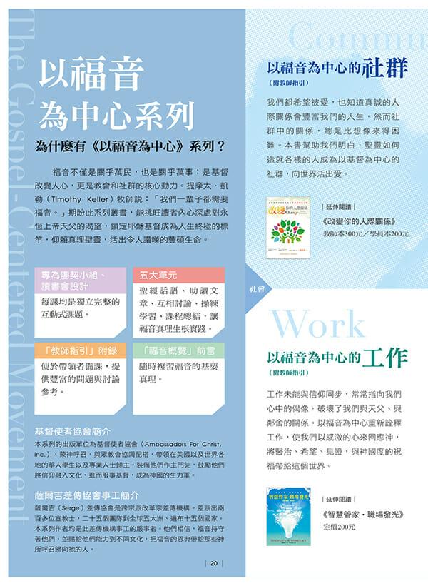 天恩-2021悅讀夏季刊20