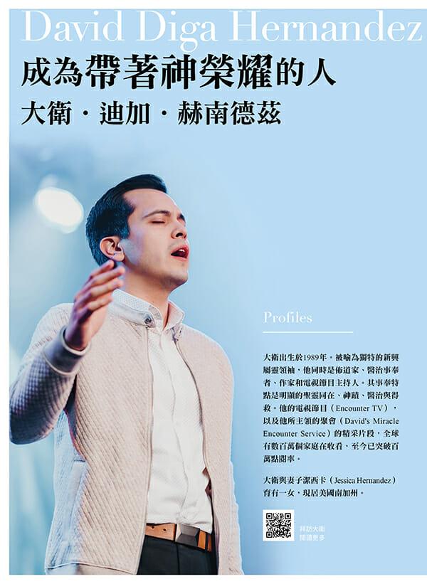 天恩-2021悅讀夏季刊24