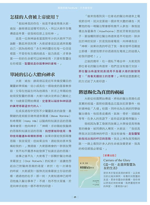 天恩-2021悅讀夏季刊25