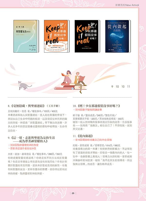 天恩-2021悅讀夏季刊29