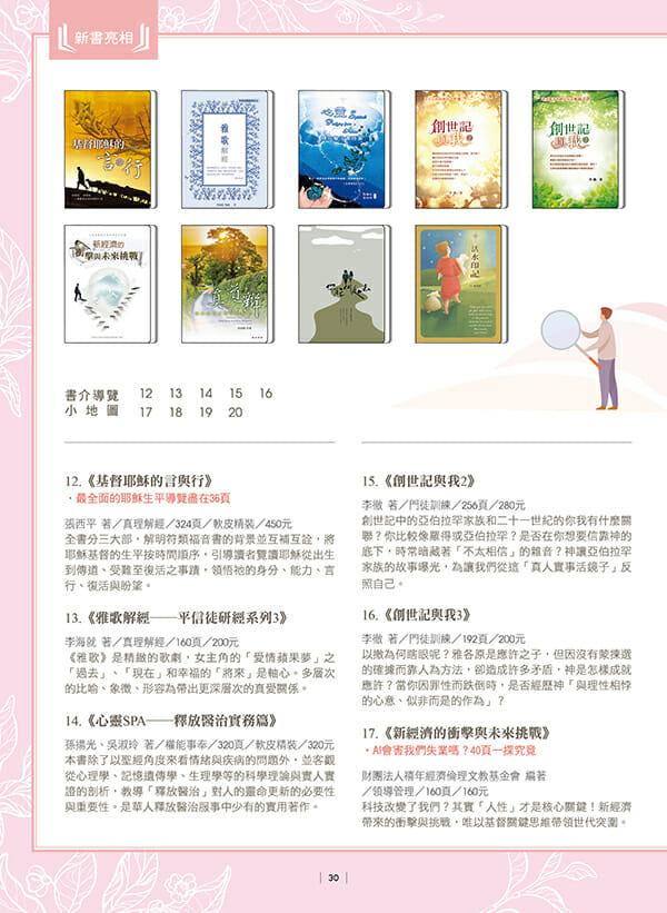 天恩-2021悅讀夏季刊30
