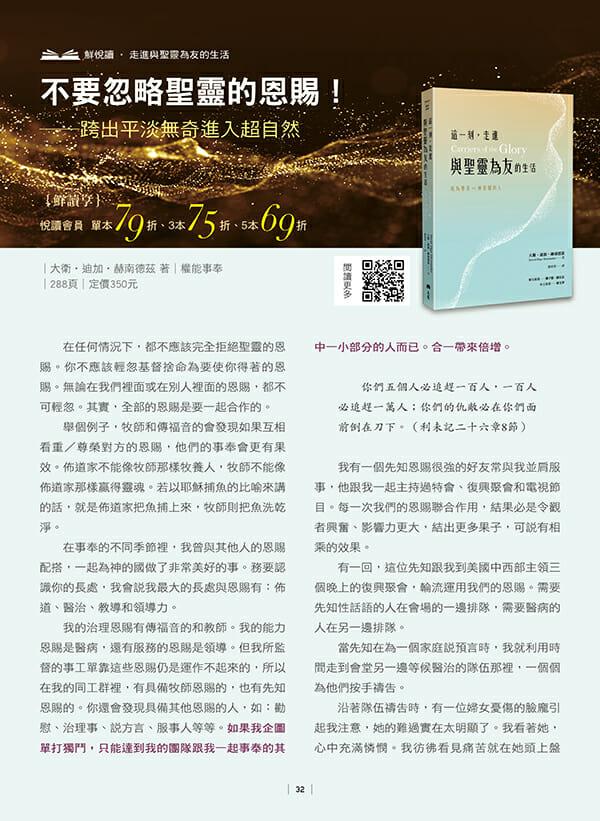 天恩-2021悅讀夏季刊32