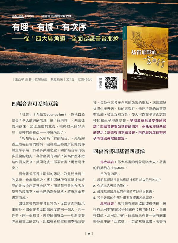 天恩-2021悅讀夏季刊36