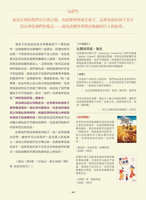 天恩-2021悅讀夏季刊43