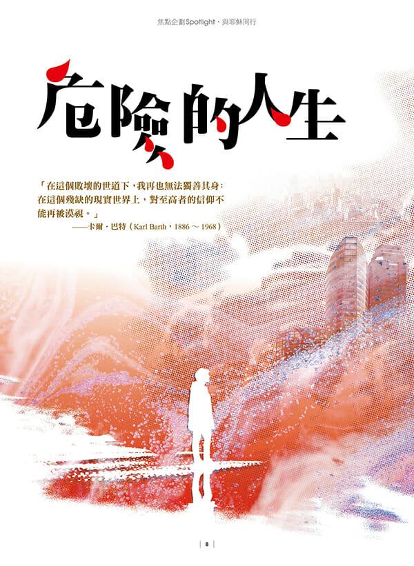天恩-2021悅讀夏季刊8