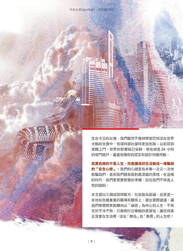 天恩-2021悅讀夏季刊9