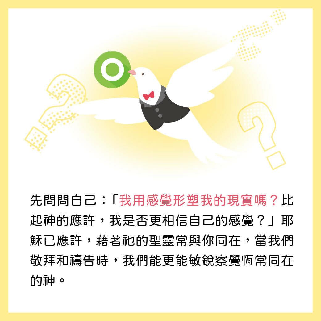 0603-聖靈QA懶人包電子正方圖-05