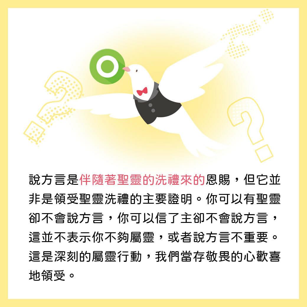 0603-聖靈QA懶人包電子正方圖-09